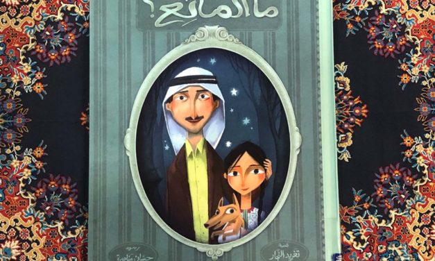 IRC Book Review: ما المانع؟
